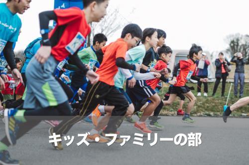 キッズ・ファミリーの部 - 第3回 加賀海岸シーサイドトレイルラン