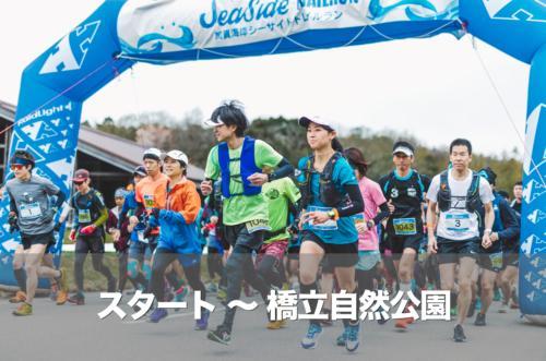 スタート〜橋立自然公園 - 第3回 加賀海岸シーサイドトレイルラン