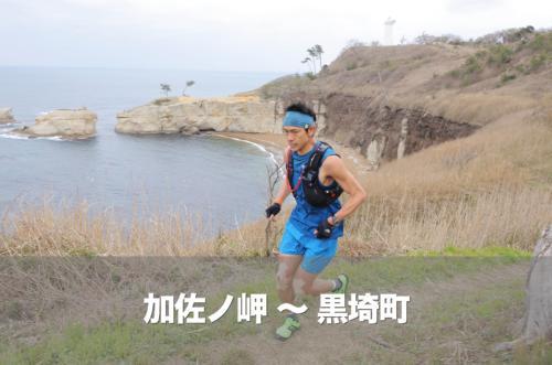 加佐ノ岬〜黒埼町 - 第3回 加賀海岸シーサイドトレイルラン