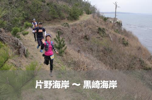 片野海岸〜黒崎海岸 - 第3回 加賀海岸シーサイドトレイルラン