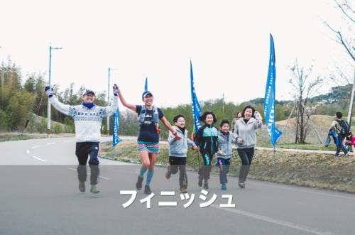 フィニッシュ - 第3回 加賀海岸シーサイドトレイルラン