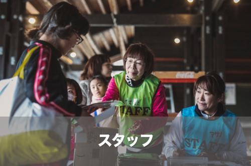 スタッフ - 第3回 加賀海岸シーサイドトレイルラン