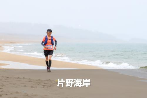 片野海岸 - 第5回 加賀海岸シーサイドトレイルラン