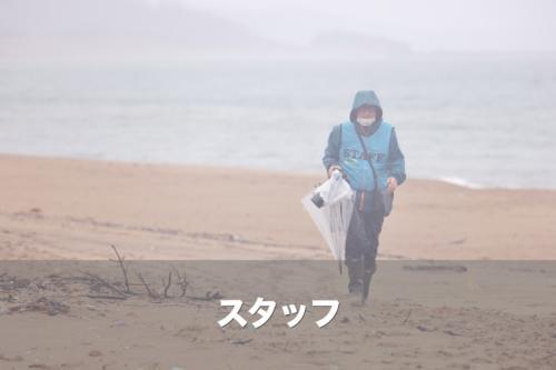 スタッフ - 第5回 加賀海岸シーサイドトレイルラン